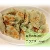 【料理】餃子は手作りがおいしいよ