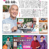 「ねこ、なかよし」カレンダー完成 動物写真家 岩合光昭さんが表紙 読売ファミリー10月23・30日合併号のご紹介