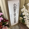 2020年10月22日(木)/日本橋三越本店/日本橋髙島屋