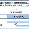 副業・兼業の促進に関するガイドライン(概要)令和2年9月改定
