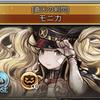 【グラブル】モニカ(アーカルム)がとっても強い!