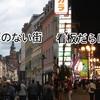 英語と日本語の違いからわかったこと その2 なぜヨーロッパの街には看板が少ないのか?
