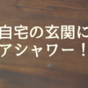 【一条工務店】オリジナル花粉ジェットで玄関にエアシャワーが!