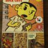 シンガポールの禁じられた歴史漫画「チャーリー・チャン・ホック・チャイの芸術」