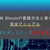 DMM Bitcoin(DMM ビットコイン)の登録方法と使い方|完全マニュアル
