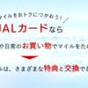 JAL CLUB-Aカード Masterで審査落ちから、直後にJCBに再申し込みで発行成功