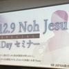 12.9 Noh Jesu special 1Dayセミナーに参加してきました