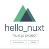 Nuxt.jsで作成したページにログイン機構を作る