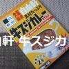 大阪難波 自由軒「具材たっぷり 牛スジカレー」レビュー!【金曜日はカレーの日55】