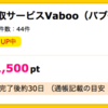 【ハピタス】本、ゲーム高額買取サービス 新規買取で1,500ポイント♪