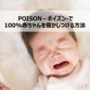 POISON-ポイズン-で100%赤ちゃんを寝かしつけるベストな方法