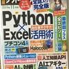 日経ソフトウエア2019年11月号