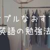 シンプルなおすすめ英語の勉強法