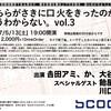 口火 Vol.3