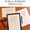 「ローレルスタイル」指一本でメールを送れる時代、筆記具を見直して手書きのよさを再発見【お仕事忘備録】