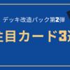 ラッシュデュエル 新弾注目カード3選【驚愕のライトニングアタック!!】(2020年7月9日更新)