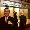 「町田市文化協会創立40周年記念祝賀会」