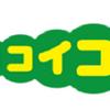 【ANAマイレージ】VISAココイコは金曜日のショッピングでANAマイルがお得に貯まる