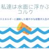 エイブラハムの教え「水面に浮かぶコルク」図解で学ぶ「抵抗」ソースエネルギーとの調和