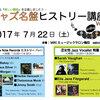 明日は『ジャズ名盤ヒストリー講座 Vol.2』です♪
