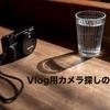 Vlogカメラ探しの旅は終了!?RX100m7が最適のパートナーだった(カメラ沼からの脱出)
