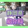 【Uber Eats 静岡】たった1回配達するだけで最大15,000円とステッカーが貰える登録方法 | 静岡・浜松・富士・磐田・沼津のエリアマップと招待コードはこちら