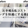 【2021年最新】お手軽&低コスト☆ベランダを快適にする商品7選☆アラフォーワーママが厳選