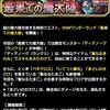 level.775【雑談&育成】神吉を求めて