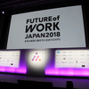 Future of Work Japan 2018 を開催