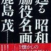 甦る昭和脇役名画館