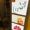 京都 出町「いせはん」