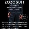 ZOZOスーツはいつ届くのか? ネットの反応まとめ