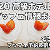 名古屋:2020 高級ホテルのストロベリーブッフェ・苺フェア割引予約情報まとめ