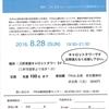 8月28日 TRVAオープンセミナー 開催告知