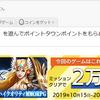 ポイントタウンの「Magic of ARK」を遊んで1000円分もらえる!ゲームで稼ぐ時代到来!?