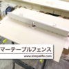 #78 DIY効率化!自作トリマーテーブルのフェンスを作ってみた!