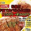 【松屋が半額?】ヘビーユーザーがすすめるお得に食べられる方法!ステーキ丼1250円→半額で食べられる!