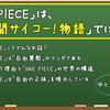 「ONE PIECE」は、「仲間サイコー!物語」ではない。