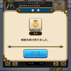 【ドラクエウォーク】イベント「魔法戦士の光と影」は7/20(水)までだよ~ 急いで!!