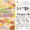 FREE(S)プロデュース公演「ふわふわプカプカパリンバリン」