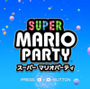 争奪な奪い合い!?「スーパーマリオパーティ」その1oyayubiSANのゲーム動画