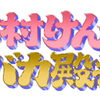 志村けんのバカ殿様 6/6 感想まとめ