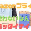 【損してない?】買い物しなくてもAmazonプライムに入ったほうが良い理由