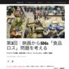 [メディア掲載]『Time Out TOKYO』で食のサステナブル(食品ロス「映画・もったいないキッチン」編)の特集記事を書きました