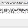 Windows 8.1 でISOファイルのマウントができなくなってた
