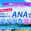 6月のSFC修行はやはり北海道ですね!