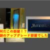 名古屋マリオット・・・何だこの部屋