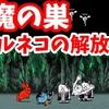 バトルネコの解放 - [1]悪魔の巣【攻略】にゃんこ大戦争
