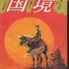 『 国境 第1部 1939年 大陸を駈ける』 (大長編Lシリーズ この作家のこのテーマ) 読了