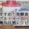 【おすすめ!発酵食品】ヨーグルトメーカーで、米麹の甘酒レシピ!